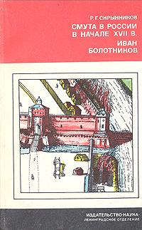Р. Г. Скрынников Смута в России в начале XVII в. Иван Болотников