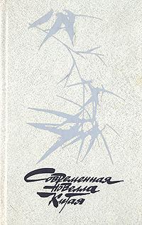 Ван Аньи,Ван Жуньцзы,Чжан Сюань Современная новелла Китая в п балашов современная литература за рубежом