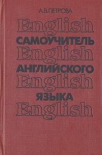А. В. Петрова Самоучитель английского языка отсутствует иллюстрированная грамматика английского языка для начинающих