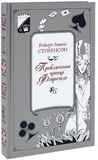Роберт Льюис Стивенсон Приключения принца Флоризеля (подарочное издание)