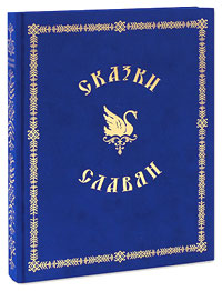 Сказки славян (подарочное издание) франсуа мари люзель бретонские сказки подарочное издание