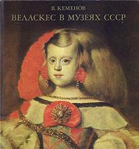 В. Кеменов Веласкес в музеях СССР
