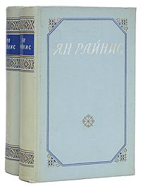 Ян Райнис Ян Райнис. Сочинения в 2 томах (комплект) ян райнис ян райнис избранные произведения
