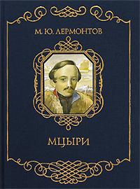 Мцыри (подарочное издание). М. Ю. Лермонтов