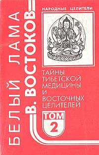 В. Востоков Народные целители. Комплект из 5 книг. Книга 2. Тайны тибетской медицины и восточных целителей