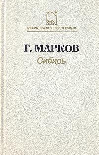 Г. М. Марков Сибирь