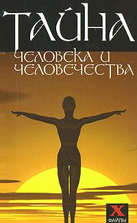 В. Б. Шапарь Тайна человека и человечества