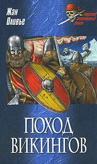 Жан Оливье Поход викингов