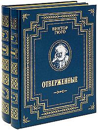 Виктор Гюго Отверженные (подарочный комплект из 2 книг) гюго в отверженные комплект из 2 книг