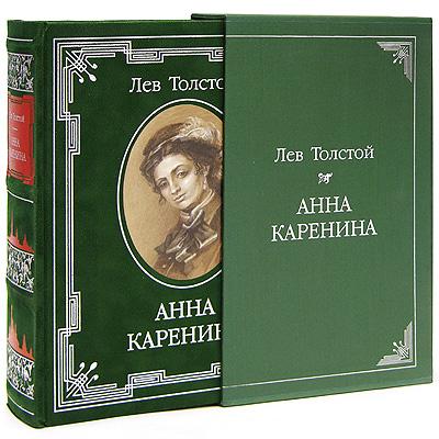 Анна Каренина (подарочное издание). Лев Толстой