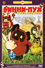 Винни-Пух и все, все, все... Сборник мультфильмов как ослик счастье искал сборник мультфильмов