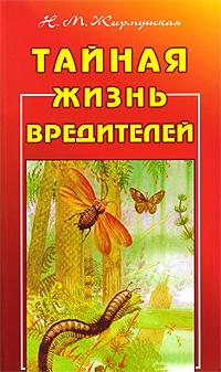 Н. М. Жирмунская Тайная жизнь вредителей