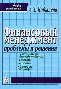 А. З. Бобылева Финансовый менеджмент. Проблемы и решения
