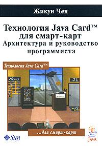 Жикун Чен Технология Java Card для смарт-карт. Архитектура и руководство программиста