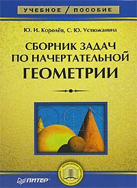 Ю. И. Королев, С. Ю. Устюжанина Сборник задач по начертательной геометрии
