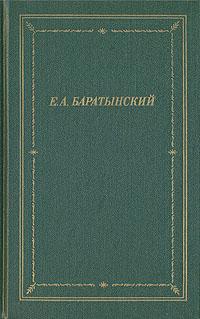 Е. А. Баратынский Е. А. Баратынский. Полное собрание стихотворений стоимость