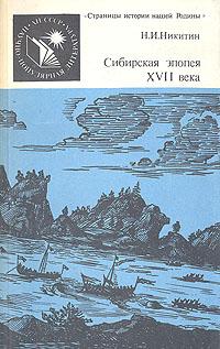 Н. И. Никитин Сибирская эпопея XVII века
