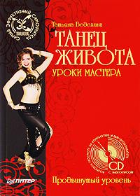 ТатьянаВедехина. Танец живота. Уроки мастера. Продвинутый уровень (+ DVD-ROM)