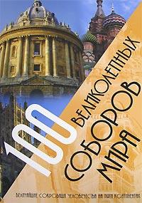 Под ред. Варламова Т. К. 100 великолепных соборов мира. Величайшие сокровища человечества на пяти континентах