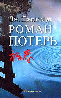 Дж. Джедамус Роман потерь