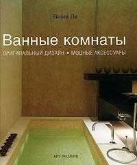 Винни Ли Ванные комнаты. Оригинальный дизайн. Модные аксессуары