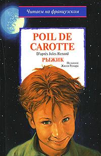 Жюль Ренар Poil de carotte