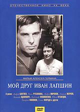 Мой друг Иван Лапшин андрей лапшин первые полеты книга стихов