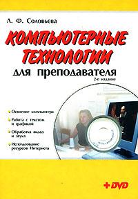 Л. Ф. Соловьева Компьютерные технологии для преподавателя (+ DVD-ROM)