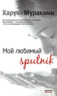 Харуки Мураками Мой любимый sputnik