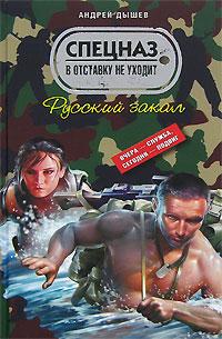 Андрей Дышев Русский закал