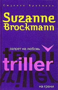 Сюзанна Брокманн Запрет на любовь. На грани