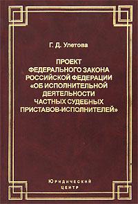 проект фз о судебных приставах
