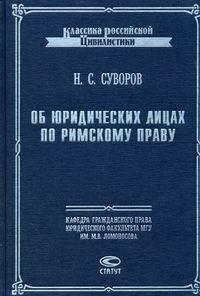 Н. С. Суворов Об юридических лицах по римскому праву