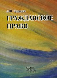 Л. Ю. Грудцына Гражданское право