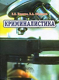 Е. П. Ищенко, В. А. Образцов Криминалистика все цены