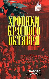 Николай Старилов Хроники Красного Октября