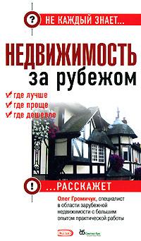 Реклама недвижимости за рубежом дубай недвижимость
