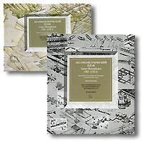 Аксонометрический план Санкт-Петербурга 1765-1773 гг. (комплект из 2 книг)