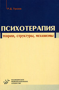 Р. Д. Тукаев Психотерапия. Теории, структуры, механизмы
