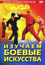 Школа боевых искусств: Изучаем боевые искусства. Части 1 и 2 китайская школа боевых искусств техника ударов ногами и руками в тайском боксе