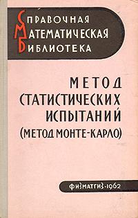 Н. П. Бусленко, Д. И. Голенко, И. М. Соболь, и др. Метод статистических испытаний (метод Монте-Карло)