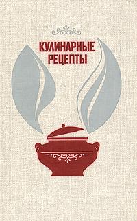 """Кулинарные рецепты: Из """"Книги о вкусной и здоровой пище"""""""