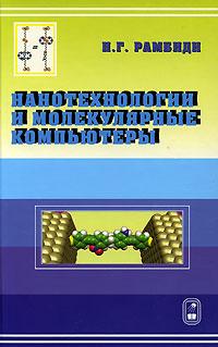 Н. Г. Рамбиди Нанотехнологии и молекулярные компьютеры