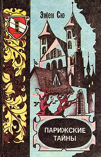 лучшая цена Эжен Сю Парижские тайны. В двух томах. Том 1