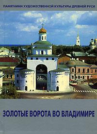 Т. П. Тимофеева Золотые ворота во Владимире