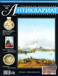 Антиквариат, предметы искусства и коллекционирования, №12 (53), декабрь 2007 (+ CD-ROM) цена
