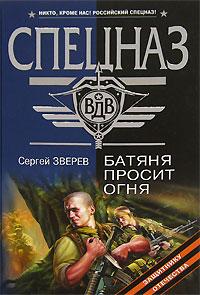 Сергей Зверев Батяня просит огня сергей зверев фоторобот в золоченой раме