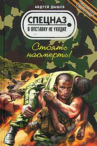 Андрей Дышев Стоять насмерть!