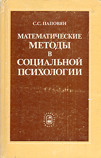 Математические методы в социальной психологии