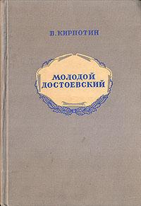 Молодой Достоевский Москва, 1947 год. Государственное...